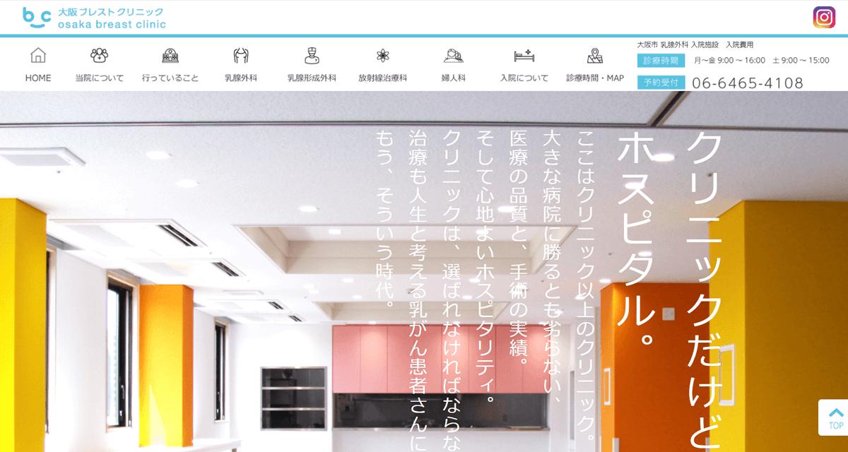 医療法人 英仁会 大阪ブレストクリニック