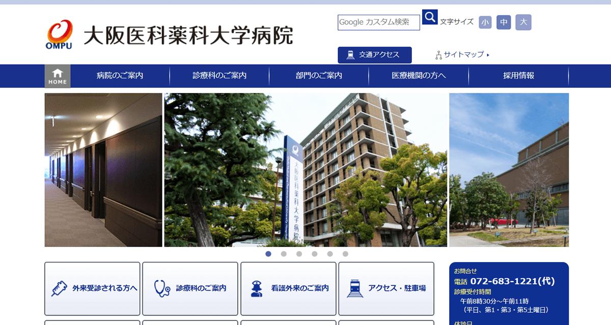 学校法人 大阪医科薬科大学病院
