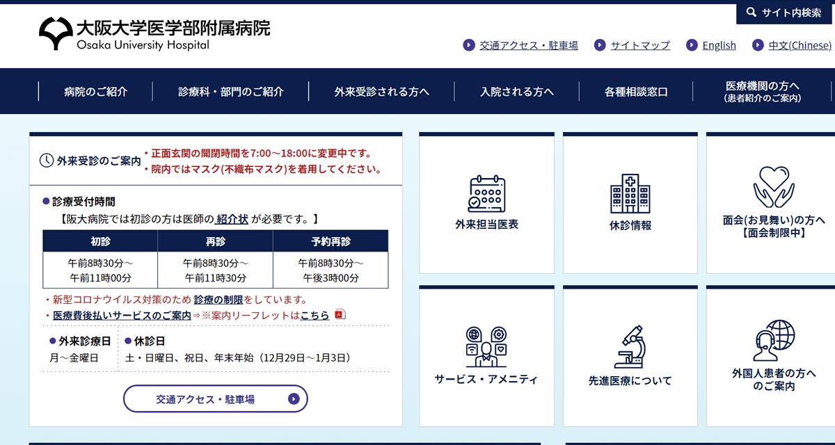 国立大学法人 大阪大学医学部附属病院