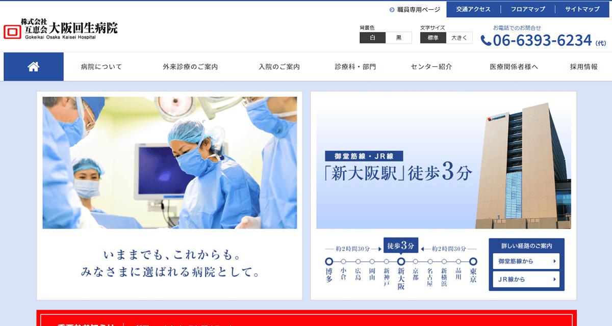 医療法人 互恵会 大阪回生病院