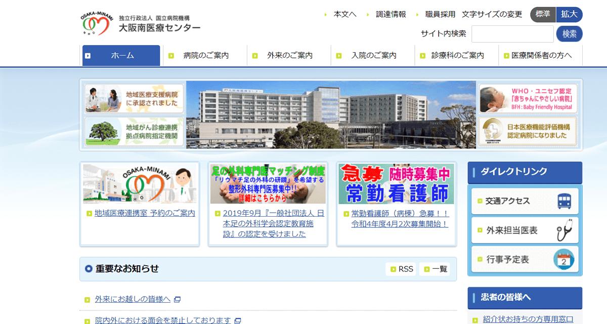 独立行政法人 国立病院機構 大阪南医療センター