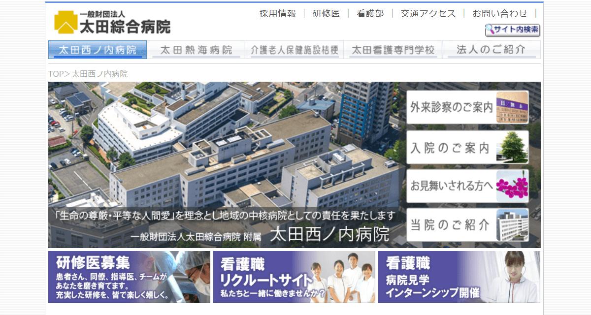 一般財団法人 太田綜合病院附属 太田西ノ内病院