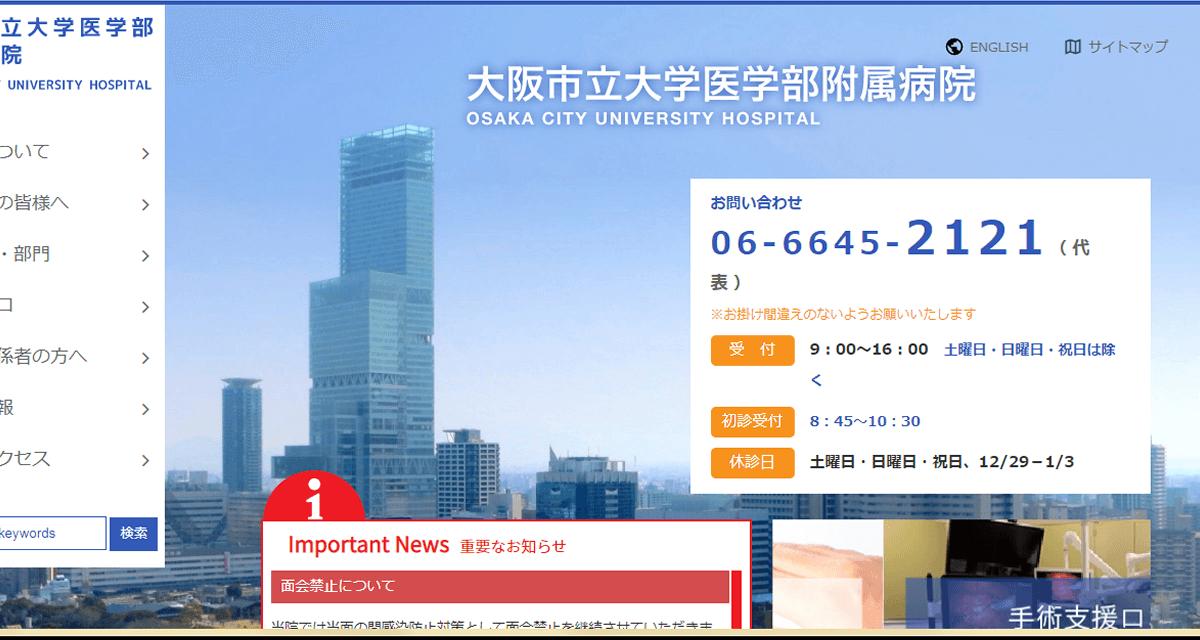 公立大学法人 大阪 大阪市立大学医学部附属病院