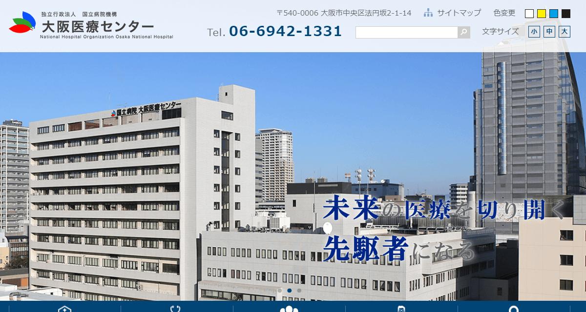 独立行政法人 国立病院機構 大阪医療センター