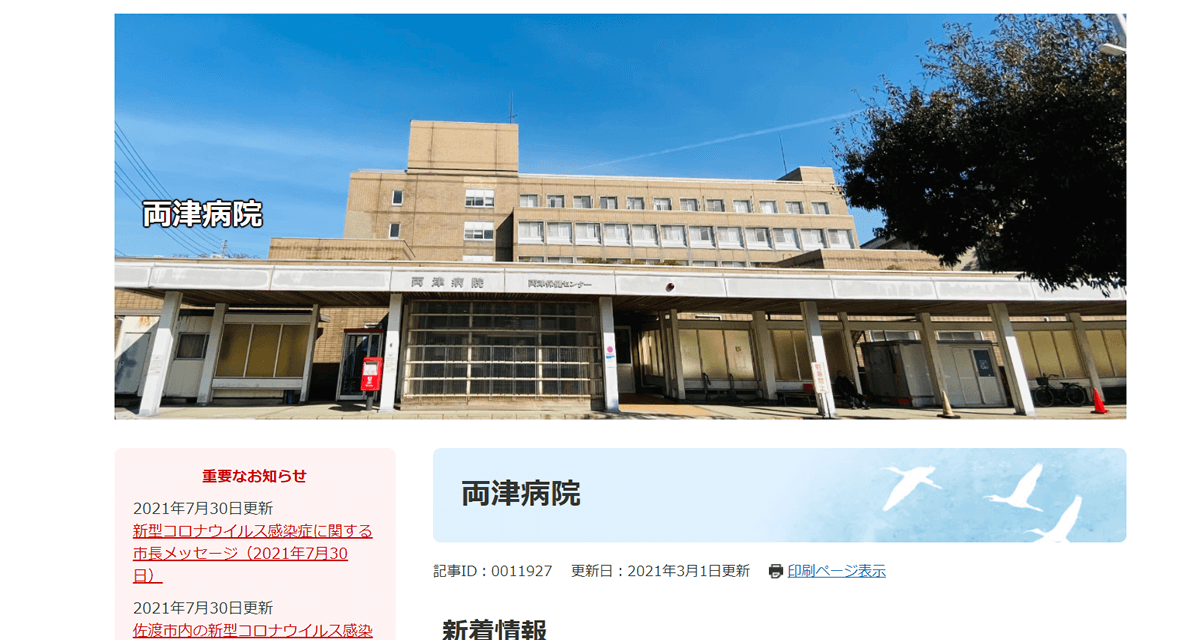 佐渡市立両津病院