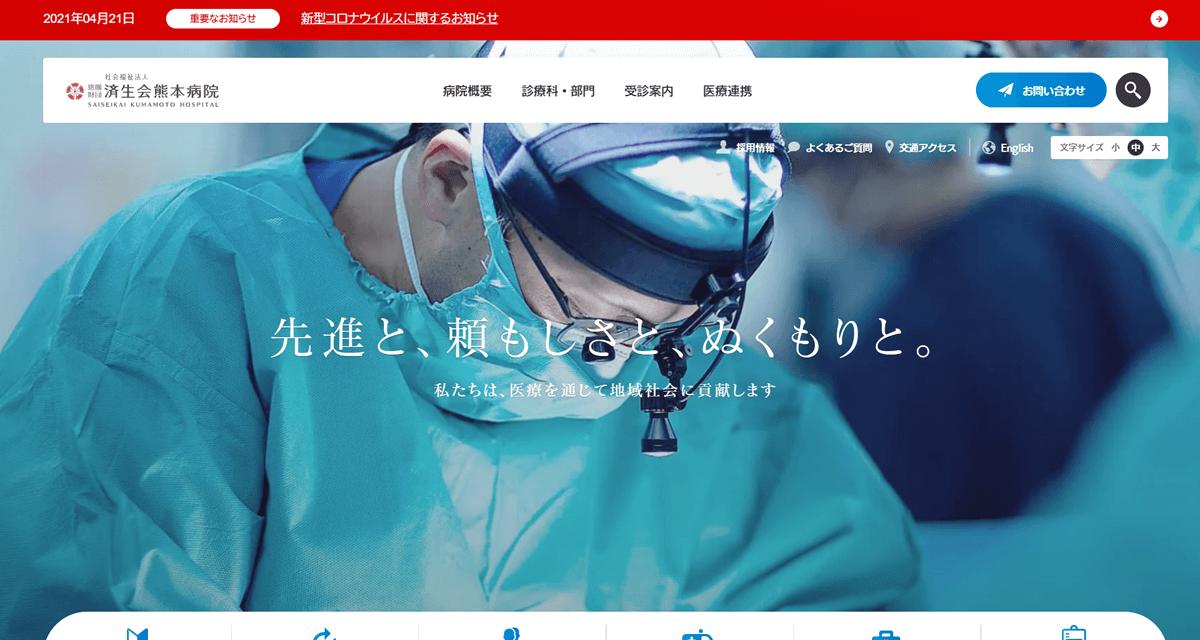 社会福祉法人 恩賜財団済生会 済生会熊本病院