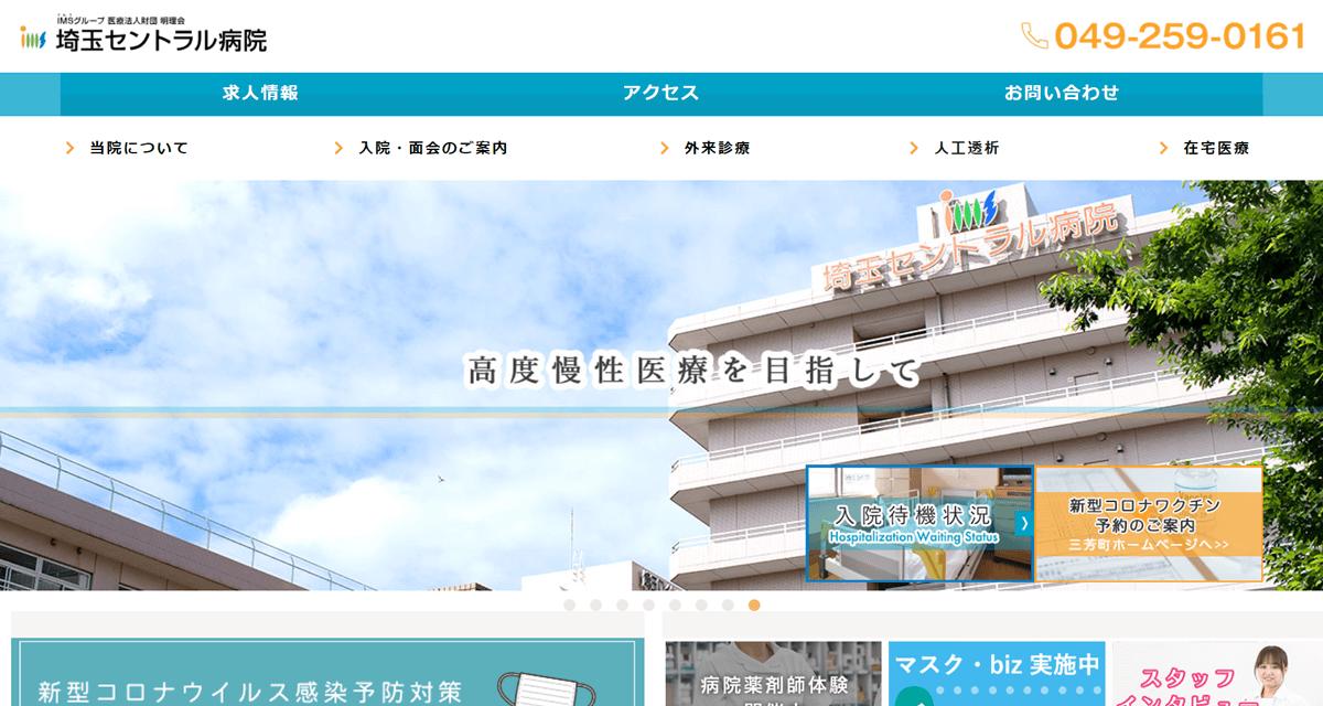 医療法人財団 明理会 埼玉セントラル病院