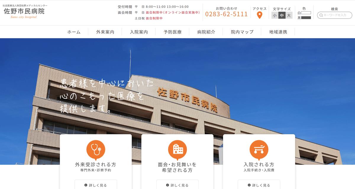 医療法人財団 佐野メディカルセンター 佐野市民病院