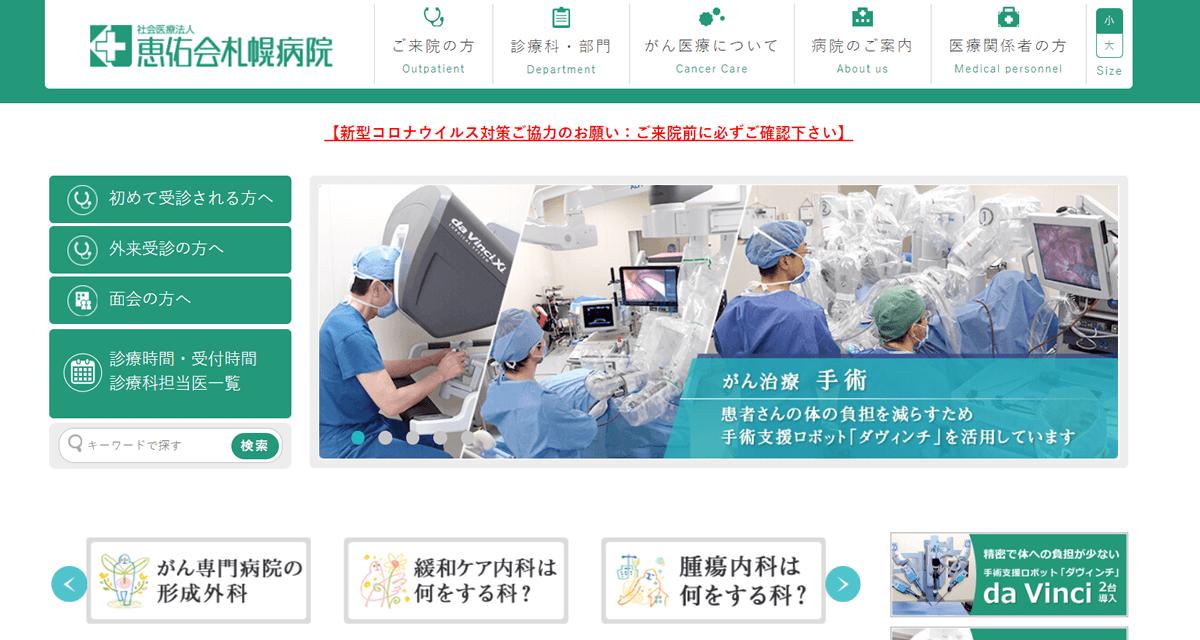 社会医療法人 恵佑会 札幌病院