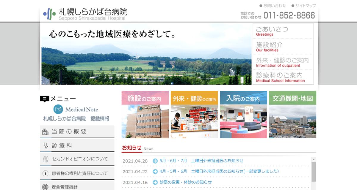 社会医療法人 康和会 札幌しらかば台病院