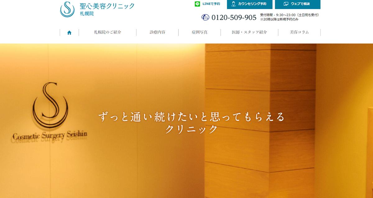 医療法人社団 美翔会 聖心美容クリニック札幌院