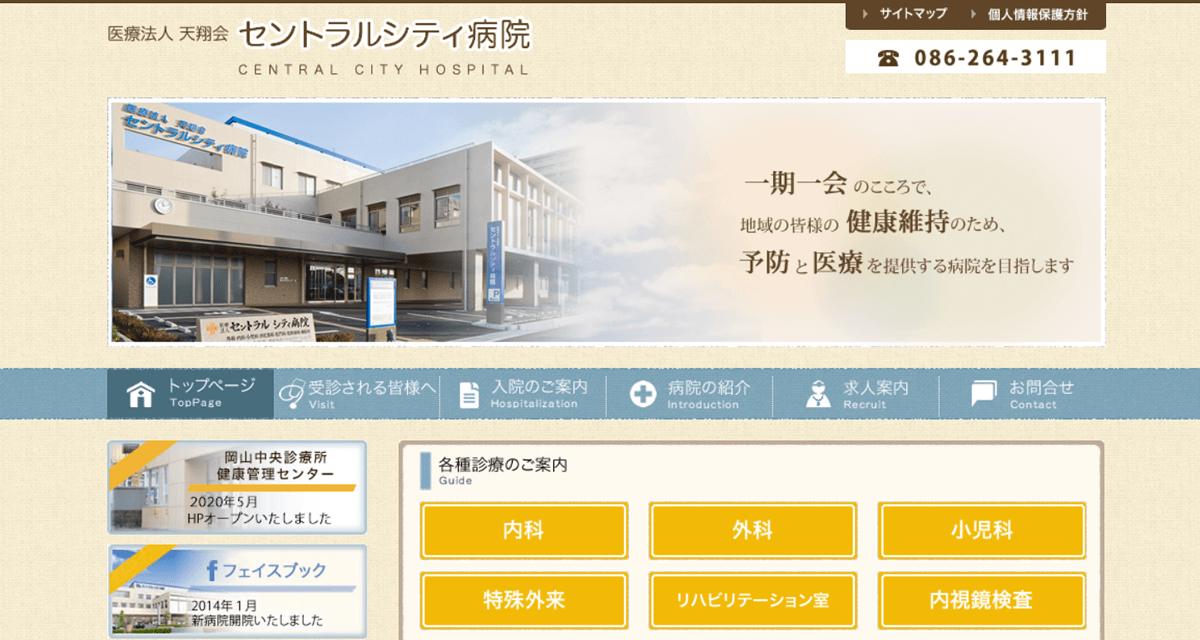 医療法人 天翔会 セントラルシティ病院