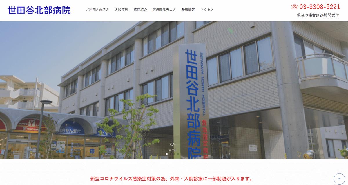 医療法人社団 緑眞会 世田谷北部病院