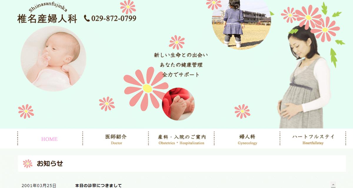 医療法人社団 博郁会 椎名産婦人科