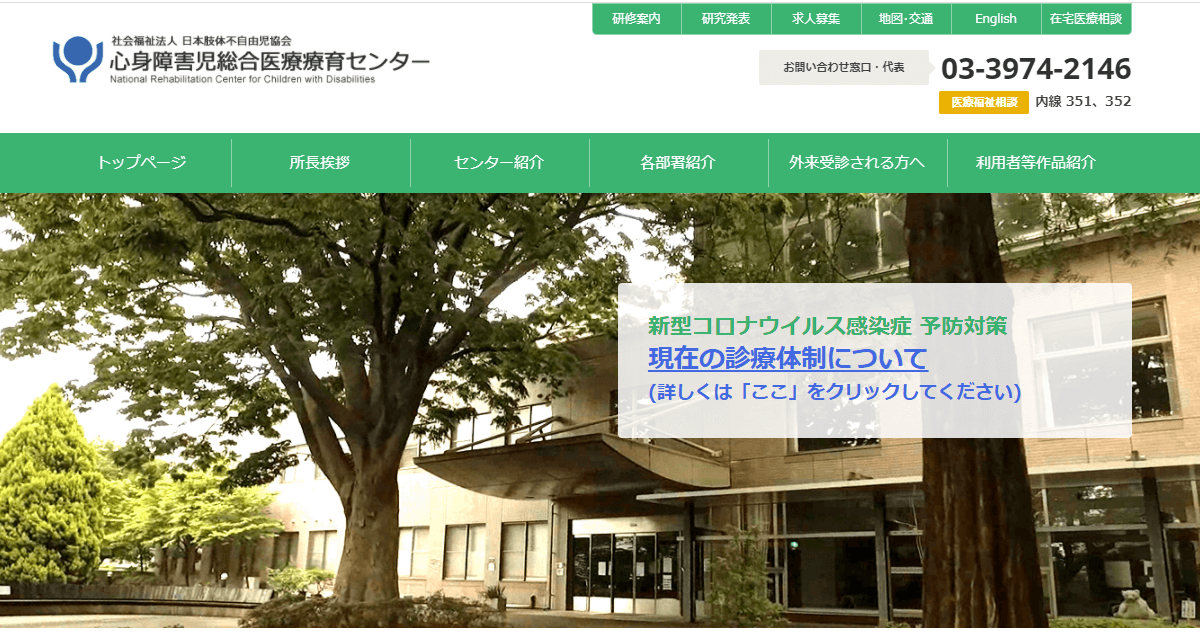 社会福祉法人 日本肢体不自由児協会 心身障害児総合医療療育センター