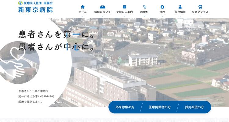 医療法人社団 誠馨会 新東京病院