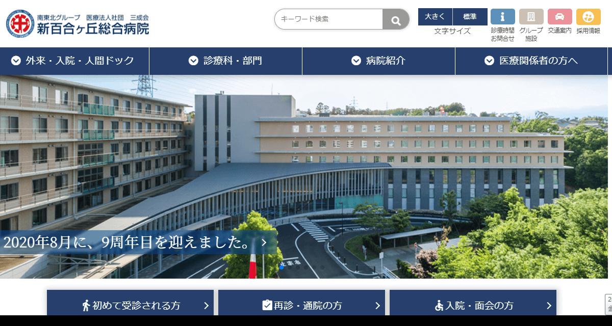 医療法人社団 三成会 新百合ヶ丘総合病院