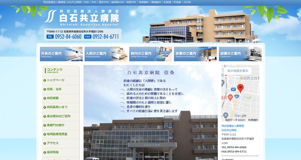 特定医療法人 静便堂 白石共立病院