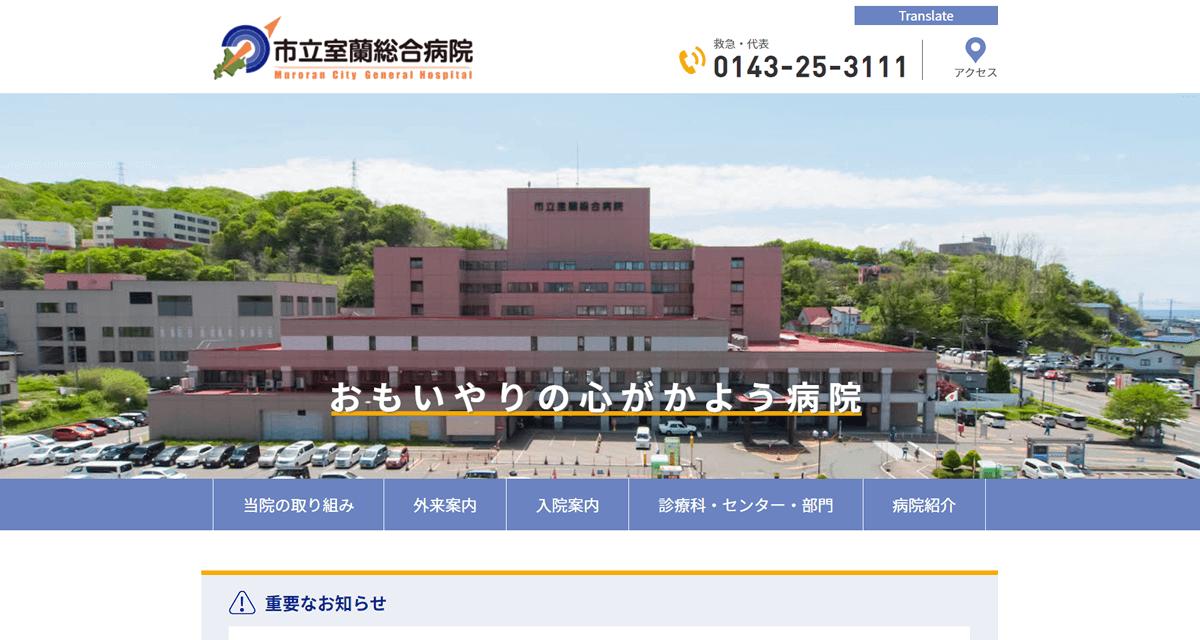 市立室蘭総合病院