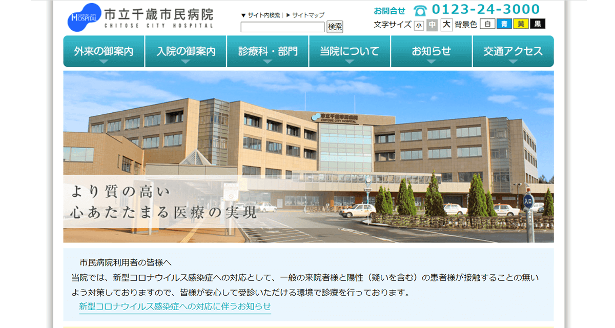 市立千歳市民病院