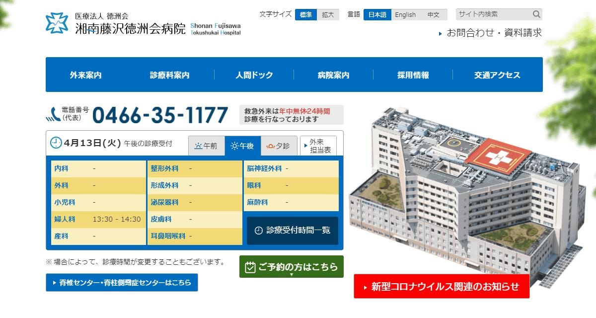 医療法人 徳洲会 湘南藤沢徳洲会病院