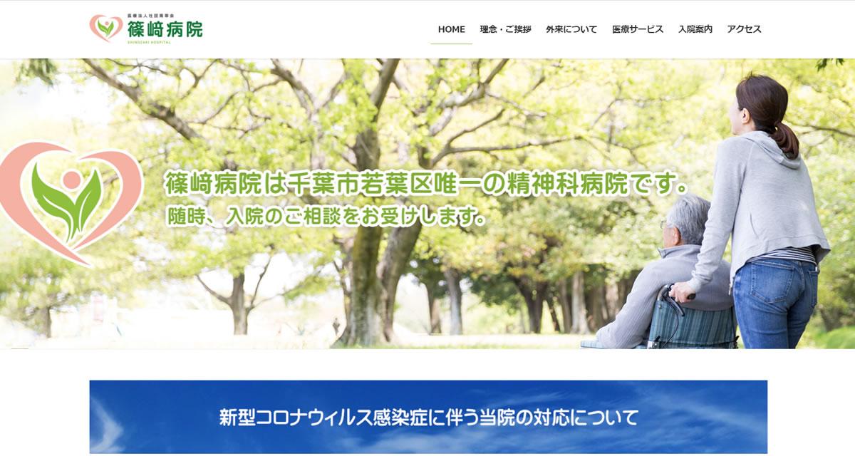 医療法人社団 青草会 篠崎病院