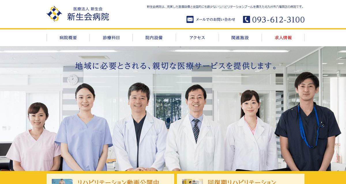 医療法人 新生会 新生会病院