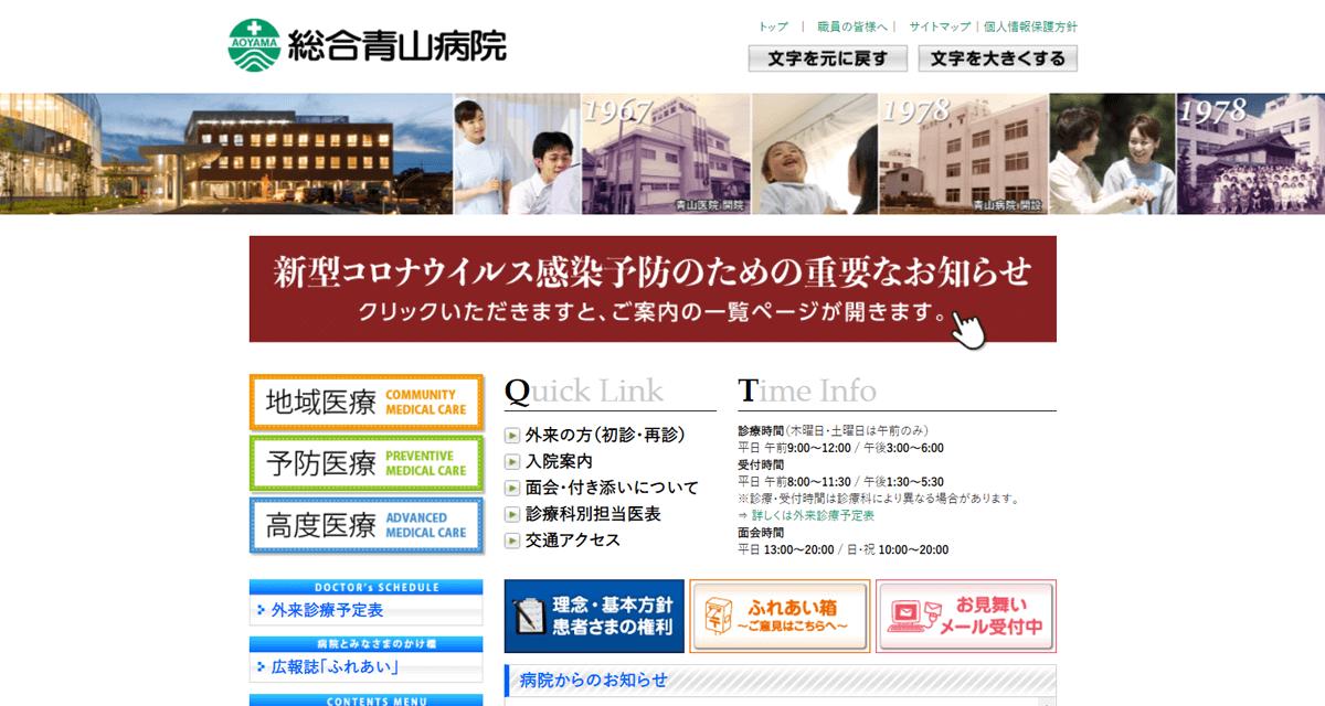 医療法人 宝美会 総合青山病院