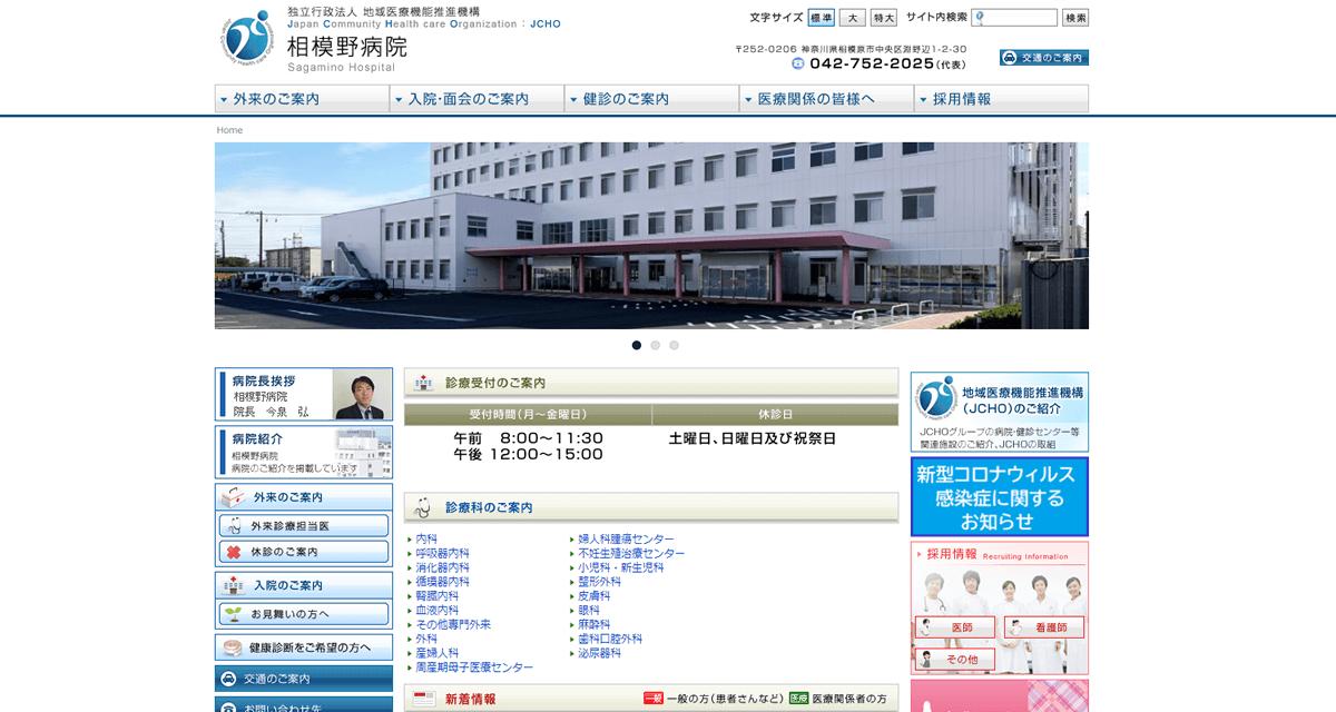 独立行政法人 地域医療機能推進機構(JCHO) 相模野病院