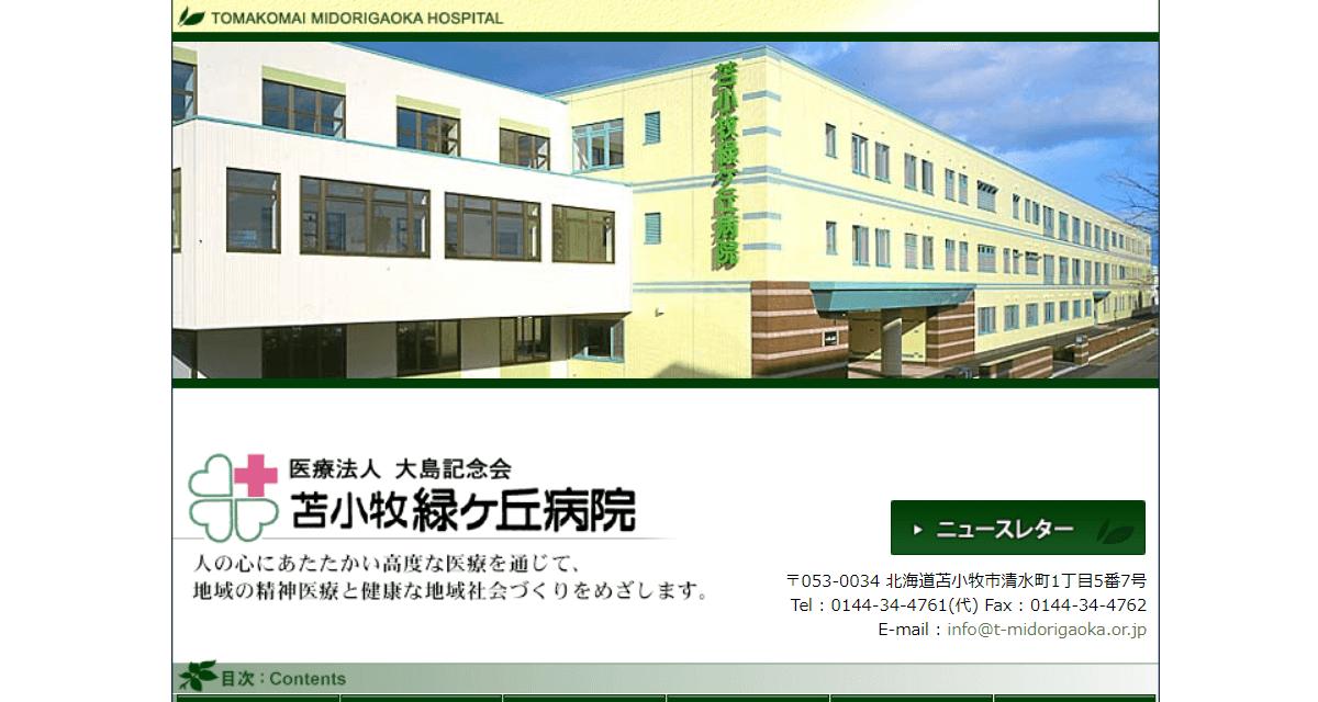 医療法人 大島記念会 苫小牧緑ヶ丘病院