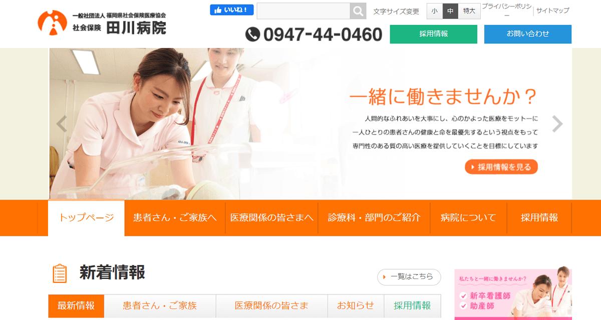 一般財団法人 福岡県社会保険医療協会 社会保険田川病院