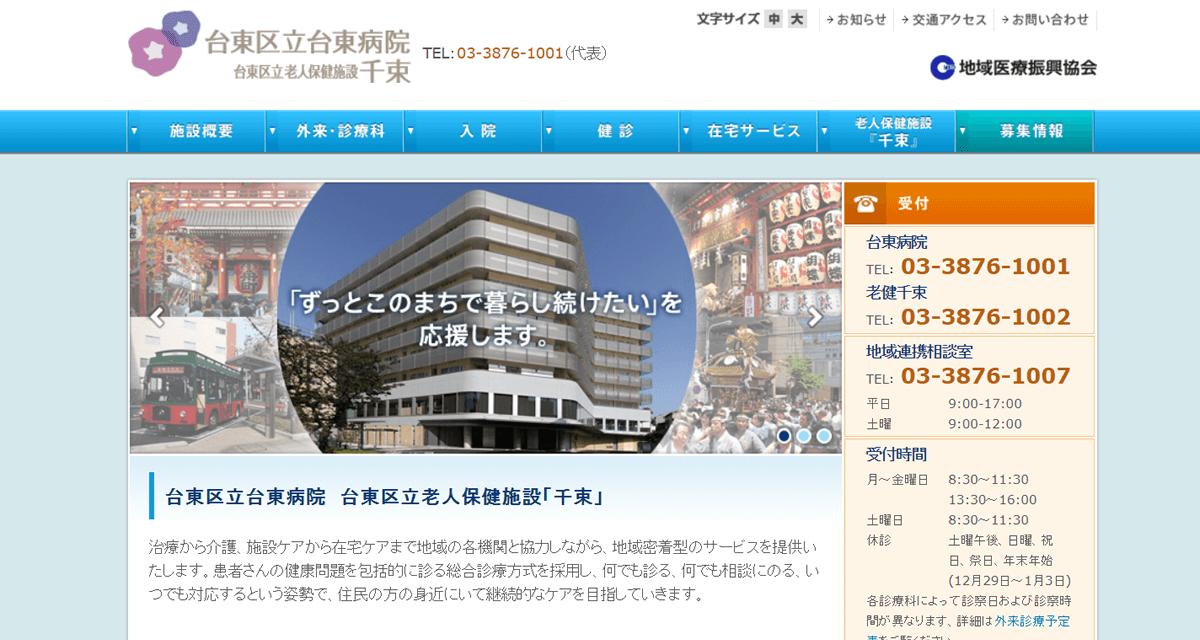 公益社団法人 地域医療振興協会 台東区立台東病院