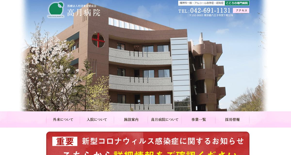 医療法人社団 東京愛成会 高月病院