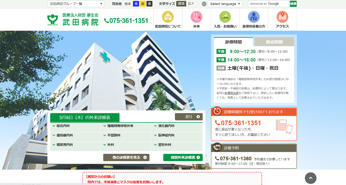 医療法人財団 康生会 武田病院