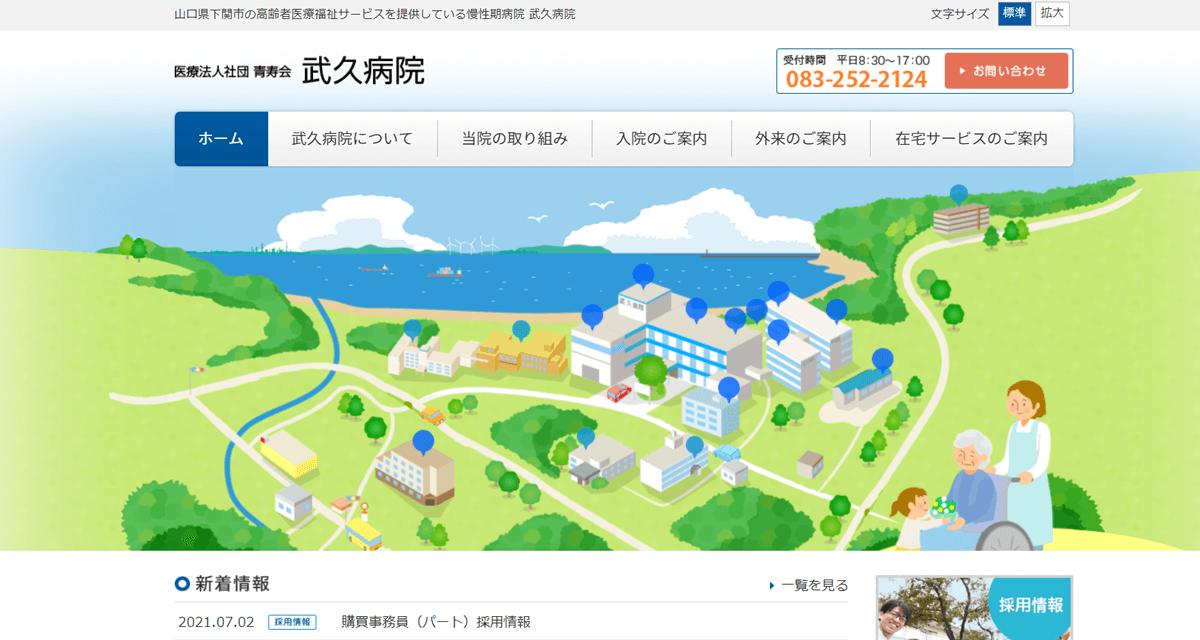 医療法人社団 青寿会 武久病院