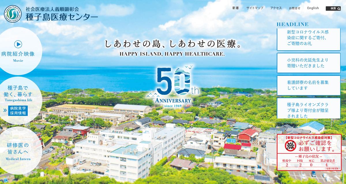 社会医療法人 義順顕彰会 種子島医療センター