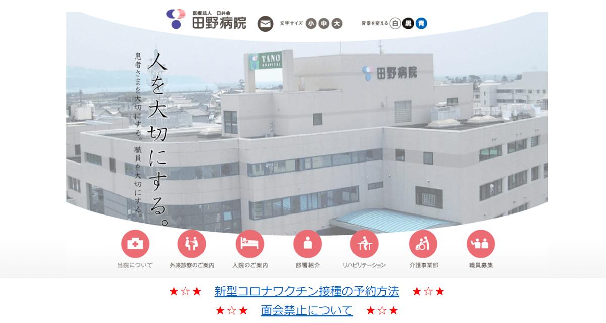 医療法人 臼井会 田野病院