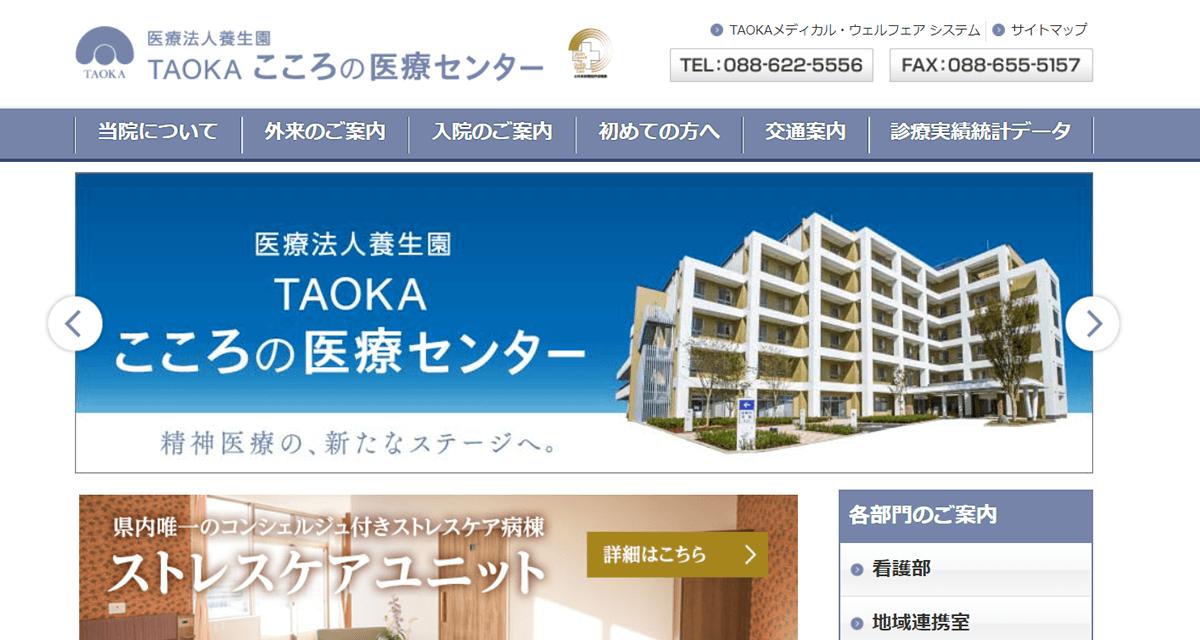 医療法人 養生園 TAOKAこころの医療センター