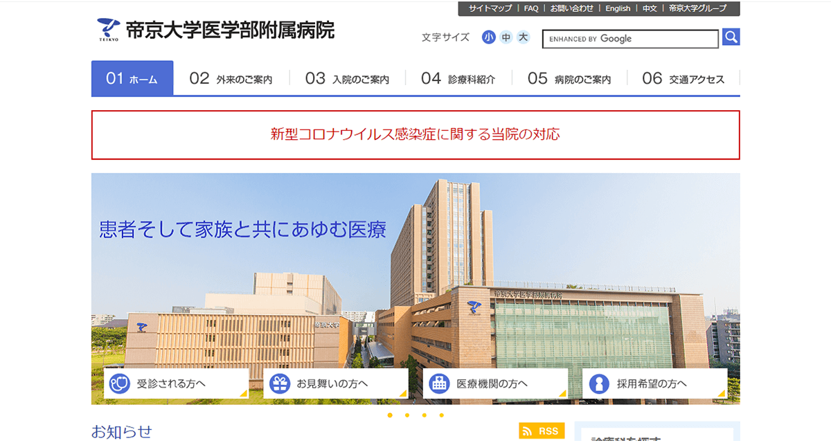 学校法人 帝京大学医学部附属病院