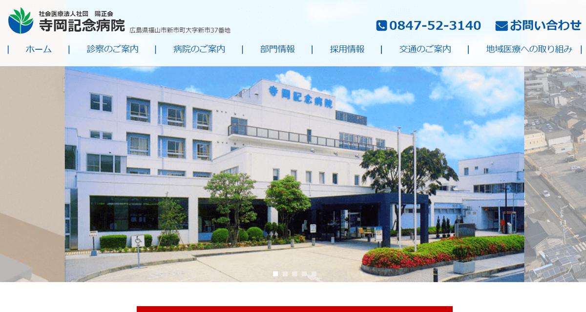 社会医療法人社団 陽正会 寺岡記念病院