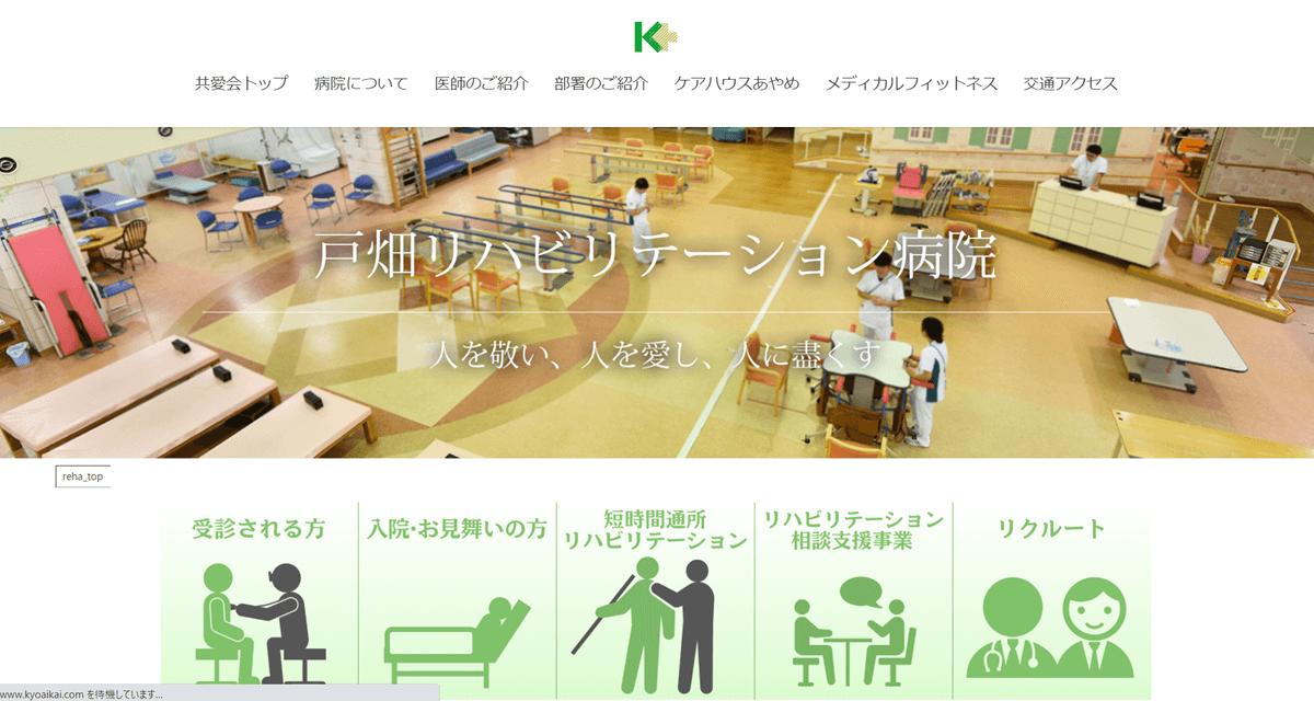 社会医療法人 共愛会  戸畑リハビリテーション病院