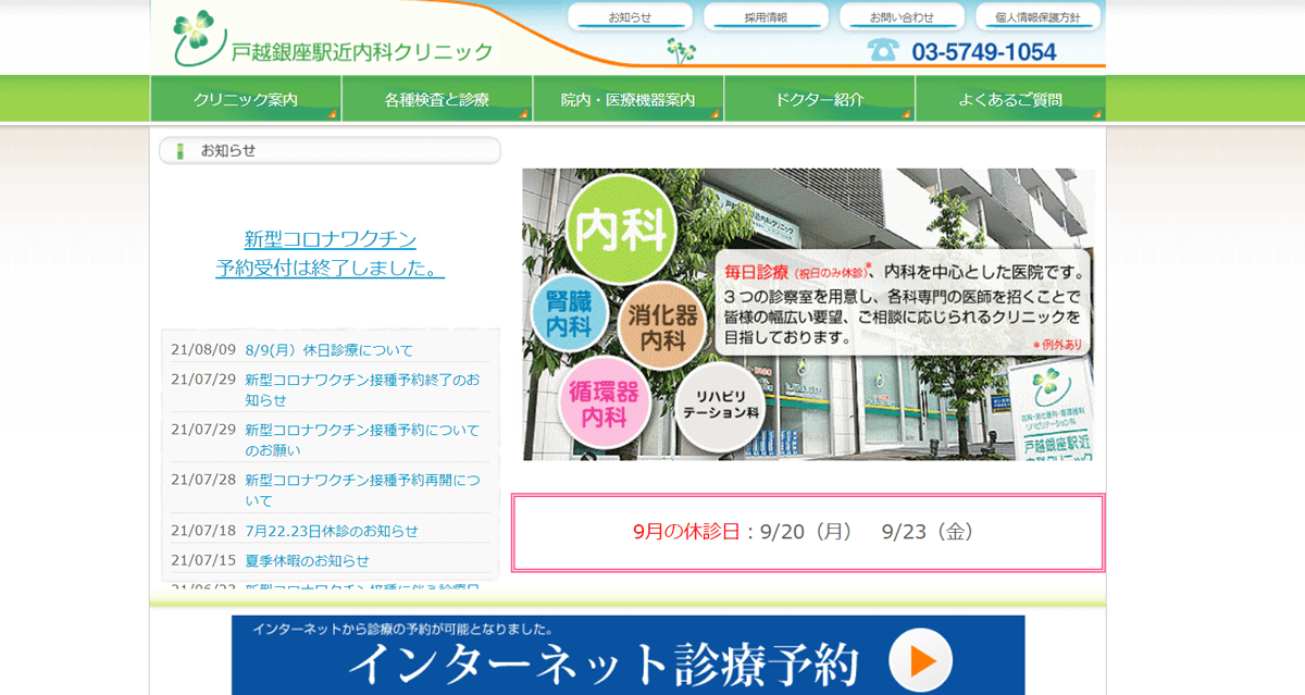 医療法人 政芳会 戸越銀座駅近内科クリニック