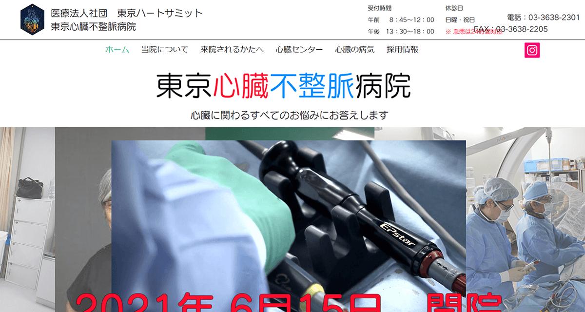 医療法人社団 東京ハートサミット 東京心臓不整脈病院