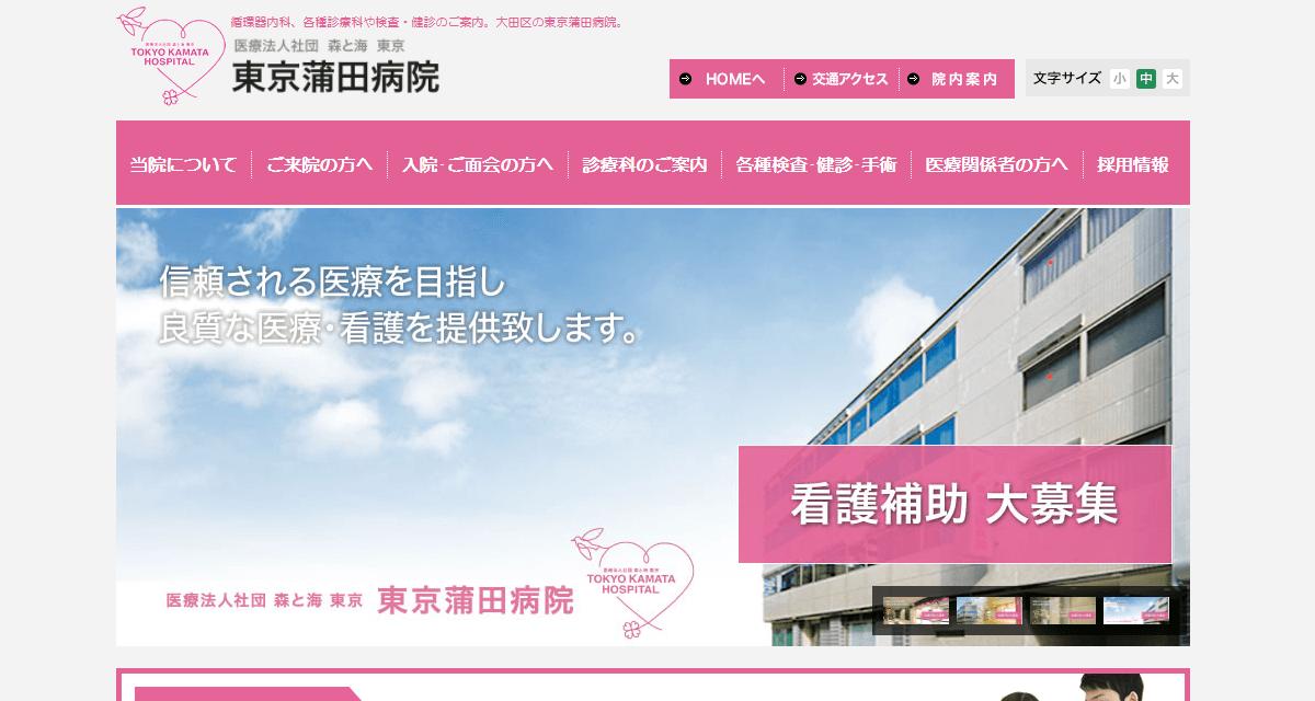 医療法人社団 森と海 東京 東京蒲田病院