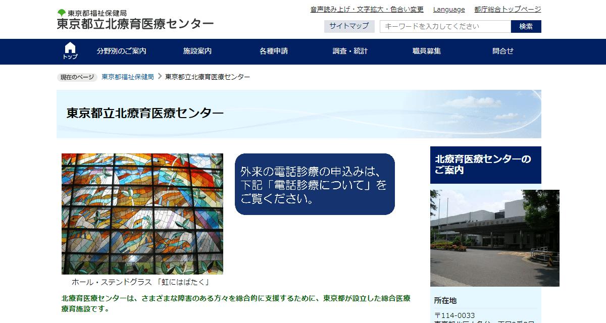東京都立北療育医療センター