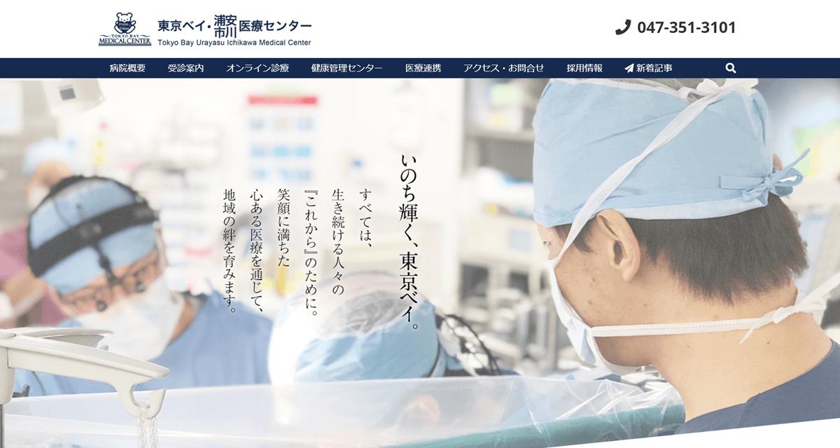 公益社団法人 地域医療振興協会 東京ベイ・浦安市川医療センター