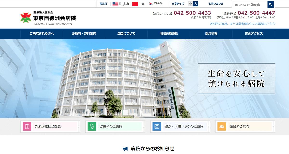 医療法人 徳洲会 東京西徳洲会病院