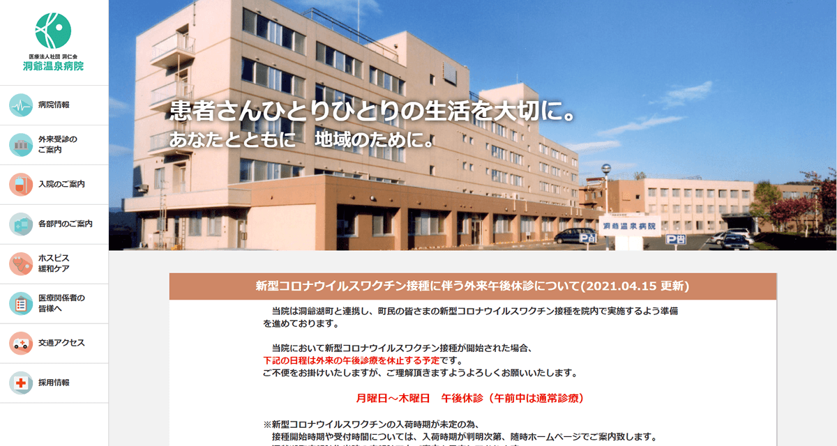 医療法人社団 洞仁会 洞爺温泉病院