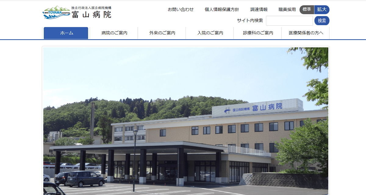 独立行政法人 国立病院機構 富山病院