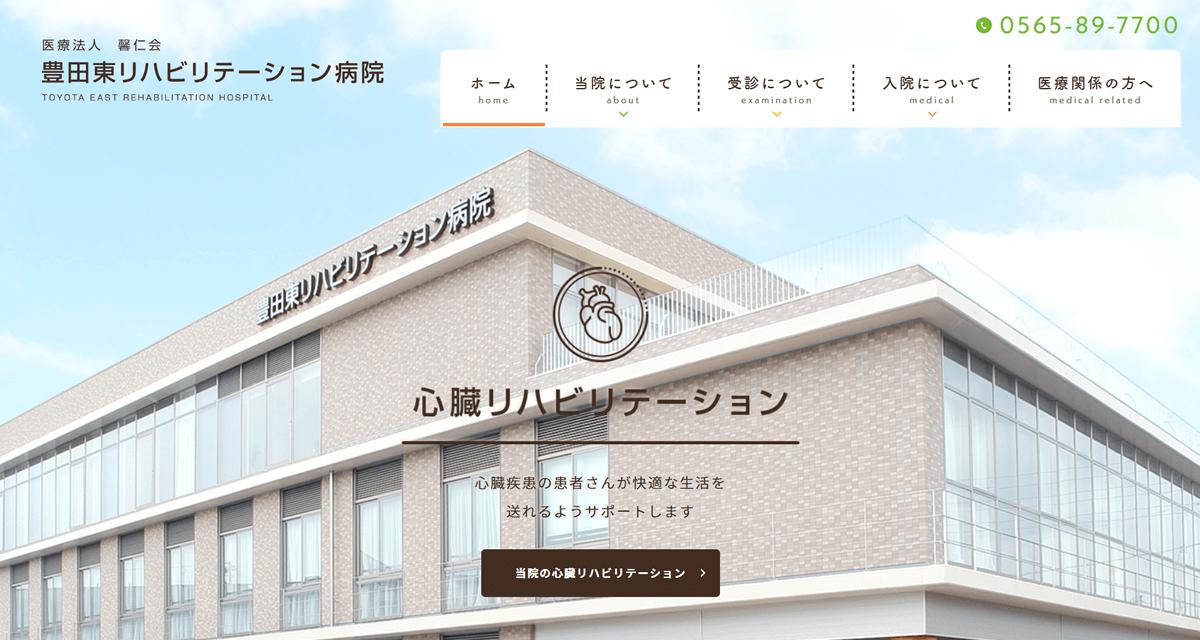 医療法人 馨仁会 豊田東リハビリテーション病院